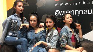 """4 สาว """"เมลโล่ว์ มี"""" รวมตัวเฉพาะกิจ ส่ง 'ชัก(wow)' รับสงกรานต์"""