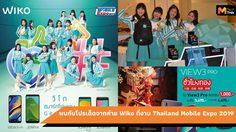 Wiko ร่วมโปรโมชั่นพิเศษในงาน Thailand Mobile Expo 2019