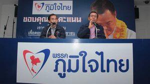 เลือกตั้ง62 : แกนนำพรรคภูมิใจไทยแถลงขอบคุณ คาดได้ที่นั่งมากกว่าปี 54