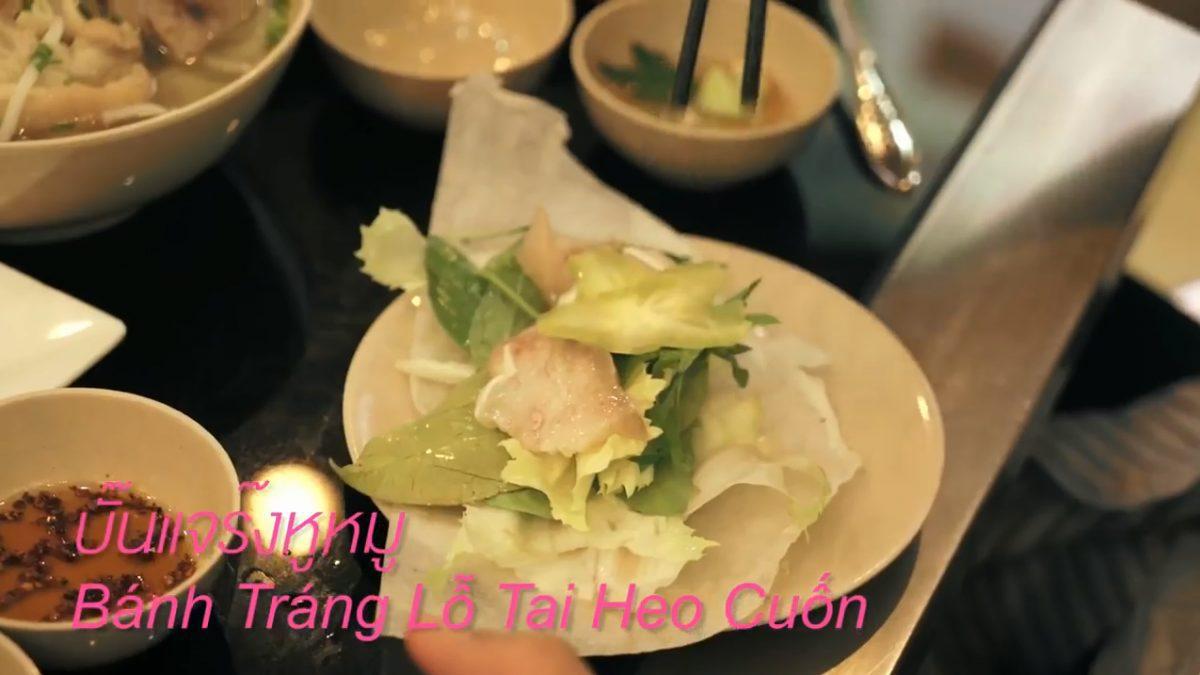 ทริปกินแหลกล้างโลก Ho Chi Minh City EP. 16 - กินแหนมเนืองกับเจ๊