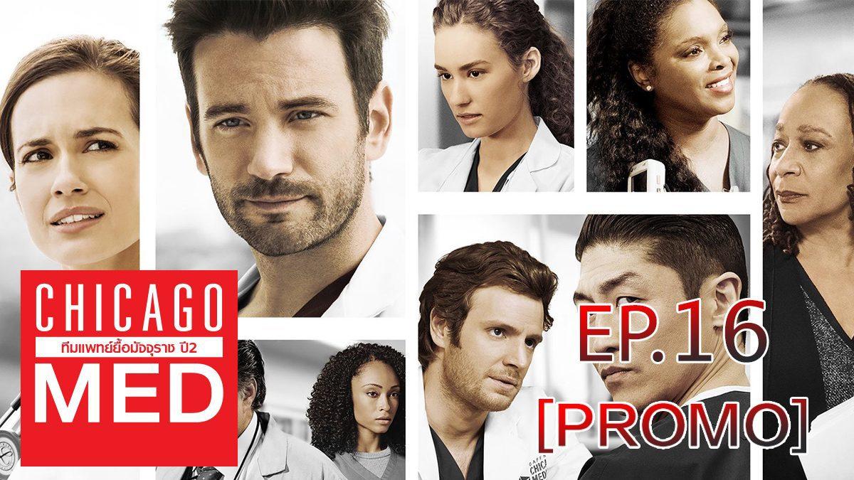 Chicago Med ทีมแพทย์ยื้อมัจจุราช ปี 2 EP.16 [PROMO]
