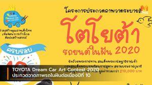 TOYOTA Dream Car Art Contest 2020 ประกวดวาดภาพรถในฝันต่อเนื่องปีที่ 10