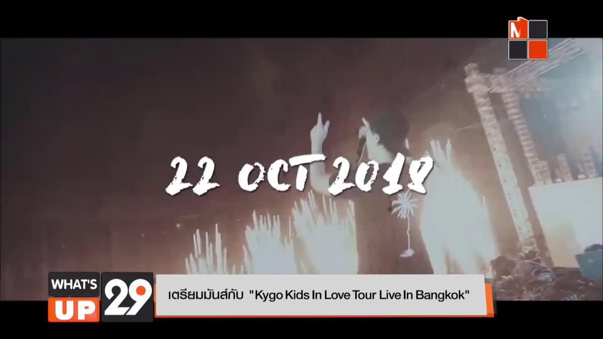 """เตรียมมันส์กับ """"Kygo Kids In Love Tour Live In Bangkok"""""""