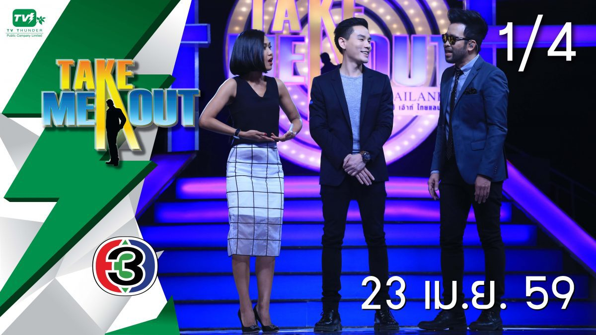 Take Me Out Thailand S10 ep.3 จอน-แบงค์ 1/4 (23 เม.ย. 59)