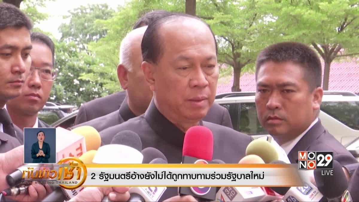 2 รัฐมนตรีอ้างยังไม่ได้ถูกทาบทามร่วมรัฐบาลใหม่