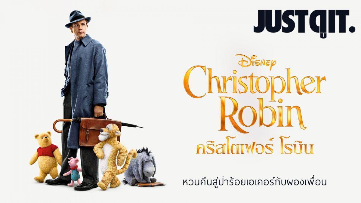 รู้ไว้ก่อนดู CHRISTOPHER ROBIN หวนคืนสู่ป่าร้อยเอเคอร์กับผองเพื่อนขนปุย #JUSTดูIT