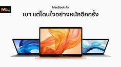 เปิดตัว MacBook Air น้ำหนักเบา หน้าจอ Retina มี Touch iD