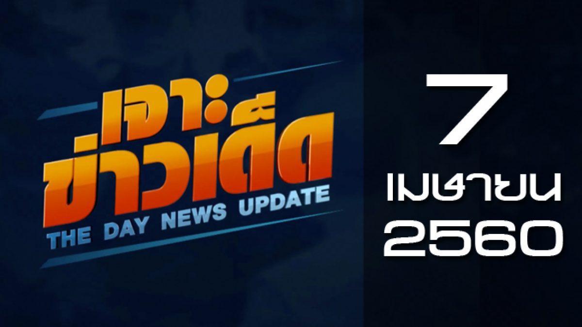 เจาะข่าวเด็ด The Day News update 07-04-60