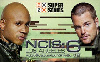 NCIS  Los Angeles หน่วยสืบสวนแห่งนาวิกโยธิน ปี 6