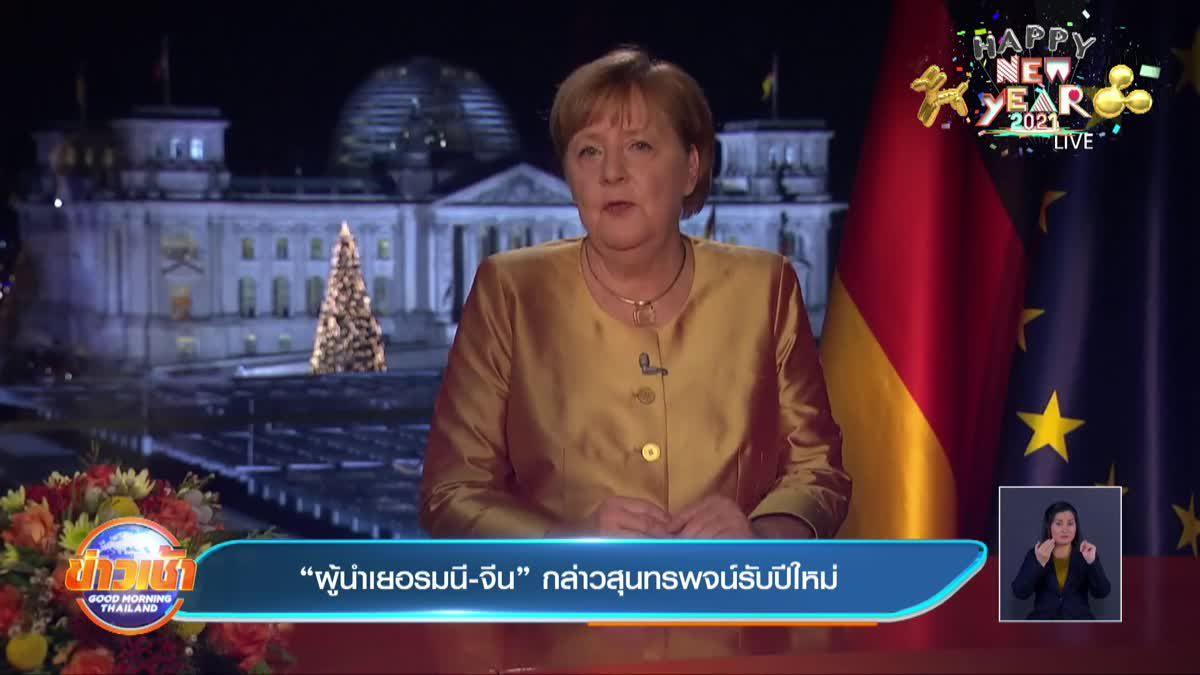 'ผู้นำเยอรมนี-จีน' กล่าวสุนทรพจน์รับปีใหม่
