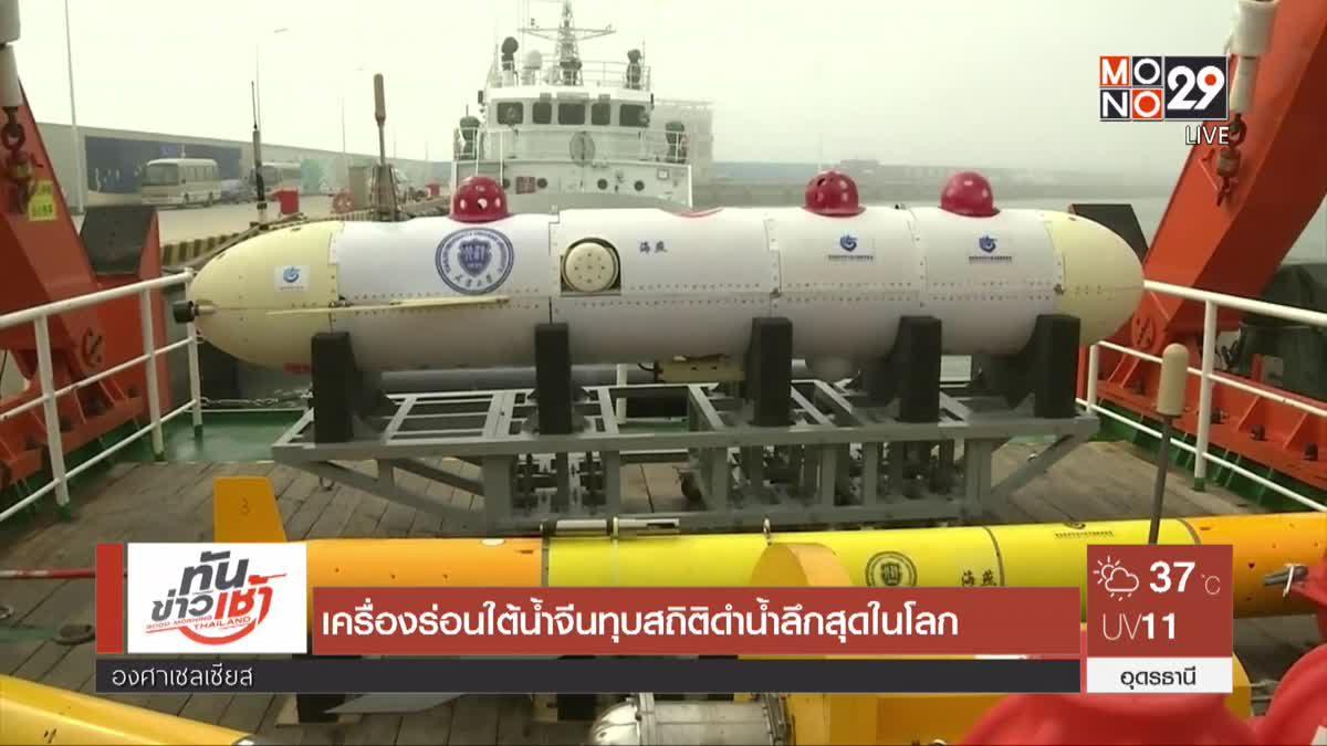 เครื่องร่อนใต้น้ำจีนทุบสถิติดำน้ำลึกสุดในโลก
