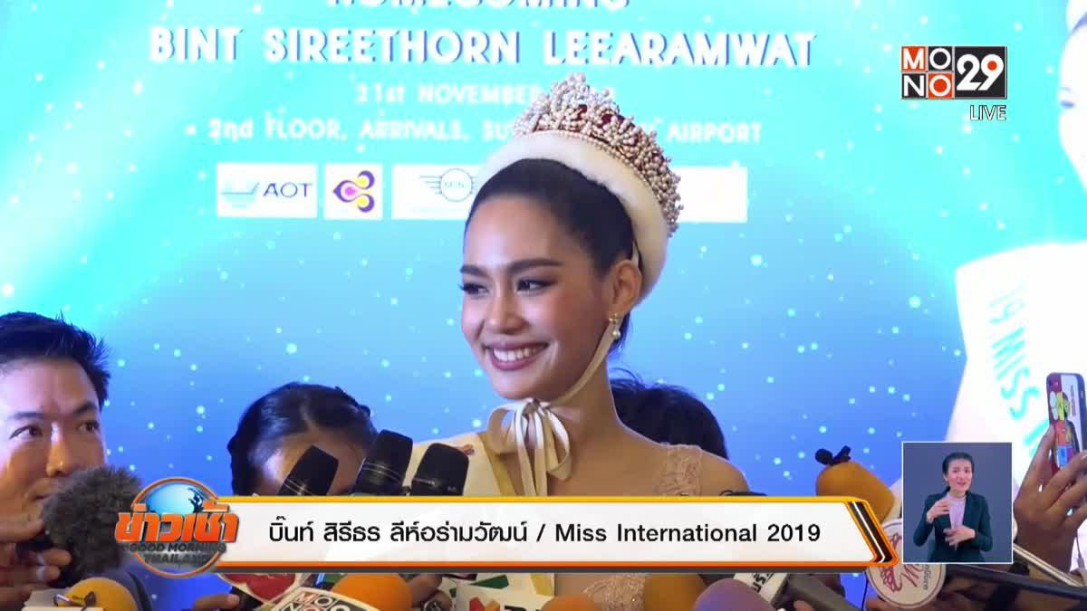 """""""บิ๊นท์"""" เผยความรู้สึกตื้นตัน หลังคว้ามง """"Miss International 2019"""""""