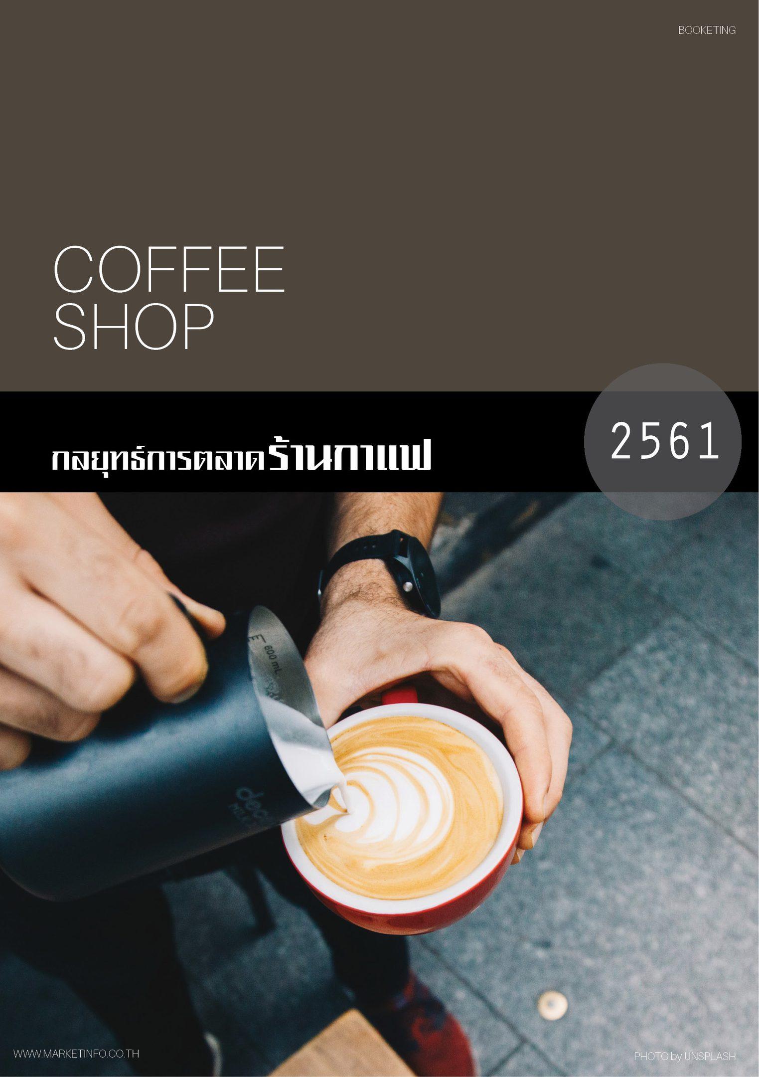 E-BOOK กลยุทธ์การตลาด ธุรกิจร้านกาแฟ ปี 2561