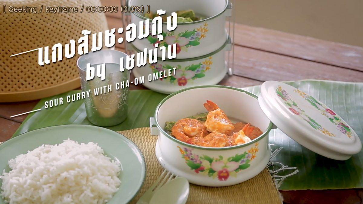 Cook or Die! แกงส้มชะอมกุ้ง By เชฟน่าน