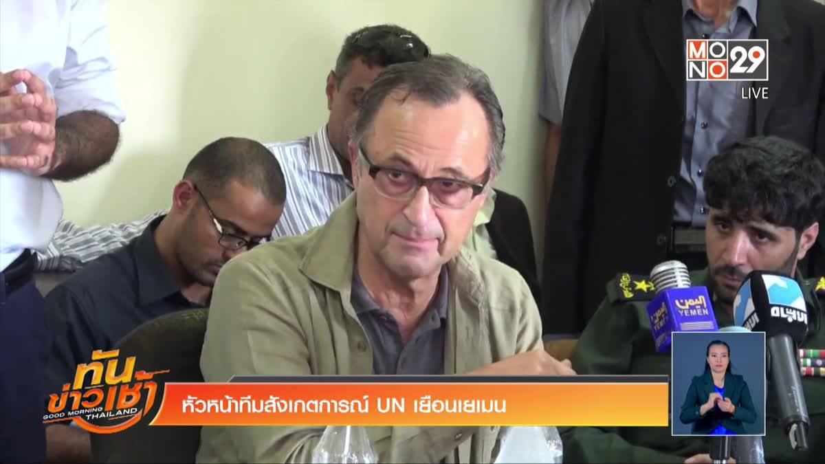 หัวหน้าทีมสังเกตการณ์ UN เยือนเยเมน