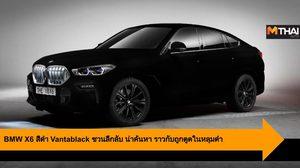 BMW X6 สีดำ Vantablack ชวนลึกลับ น่าค้นหา ราวกับถูกดูดในหลุมดำ