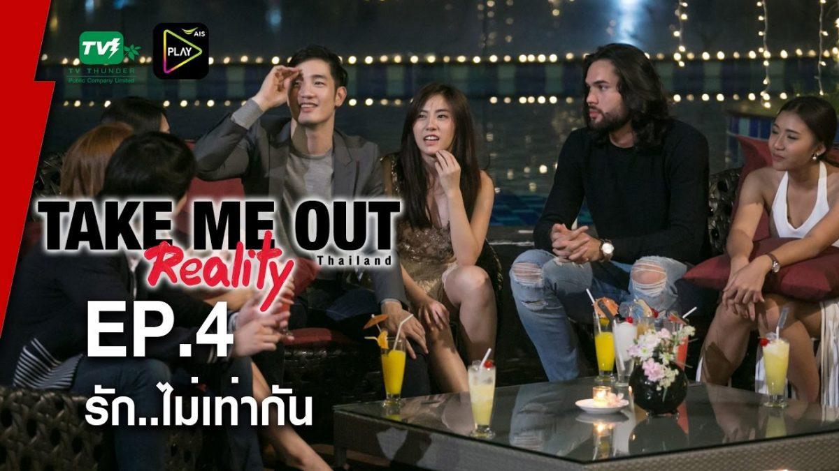 รัก..ไม่เท่ากัน - Take Me Out Reality S.2 EP.04 (16 เม.ย.60) FULLHD