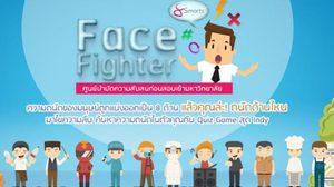8 Smarts Face Fighter ความสนุกกับการค้นหาความถนัดในตัวเอง!