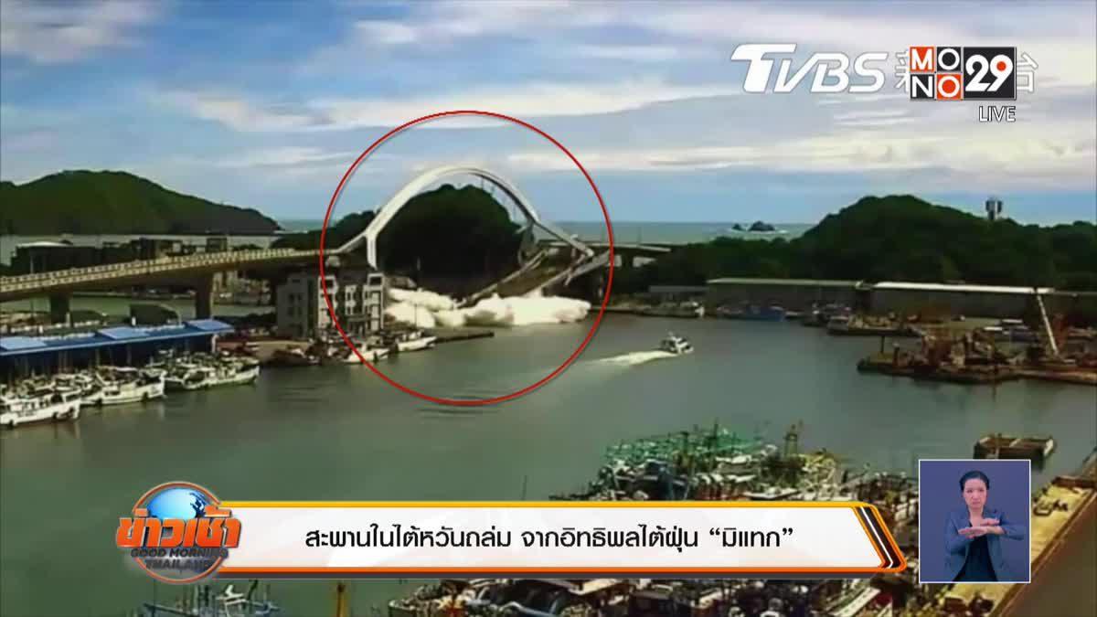 """สะพานในไต้หวันถล่ม จากอิทธิพลไต้ฝุ่น """"มิแทก"""""""