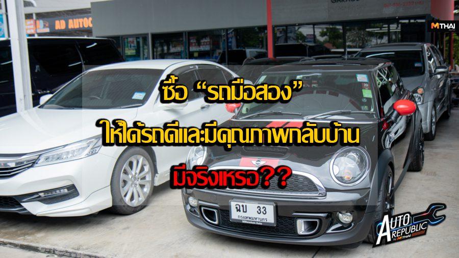 ซื้อ รถยนต์มือสอง ให้ได้รถดีและมีคุณภาพกลับบ้าน มีจริงเหรอ??