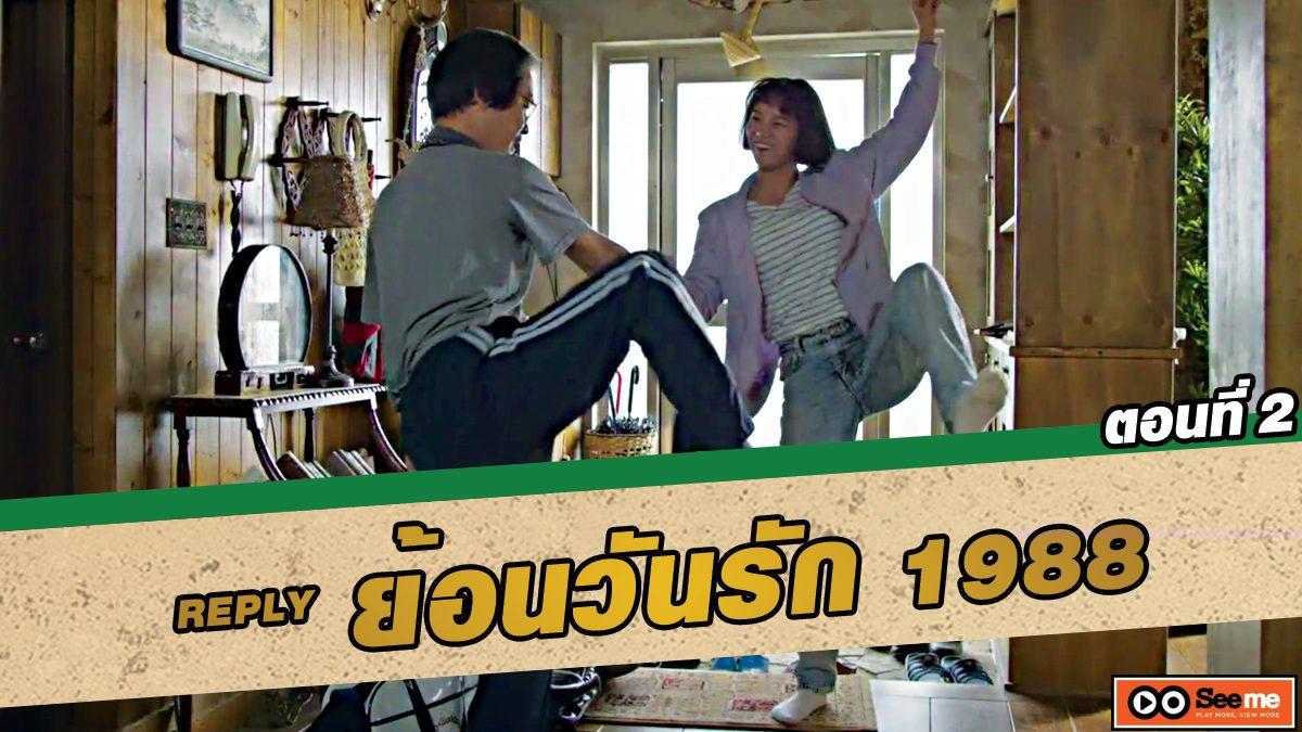 ย้อนวันรัก 1988 (Reply 1988) ตอนที่ 2 การทักทายที่มีแค่เราที่เข้าใจ [THAI SUB]