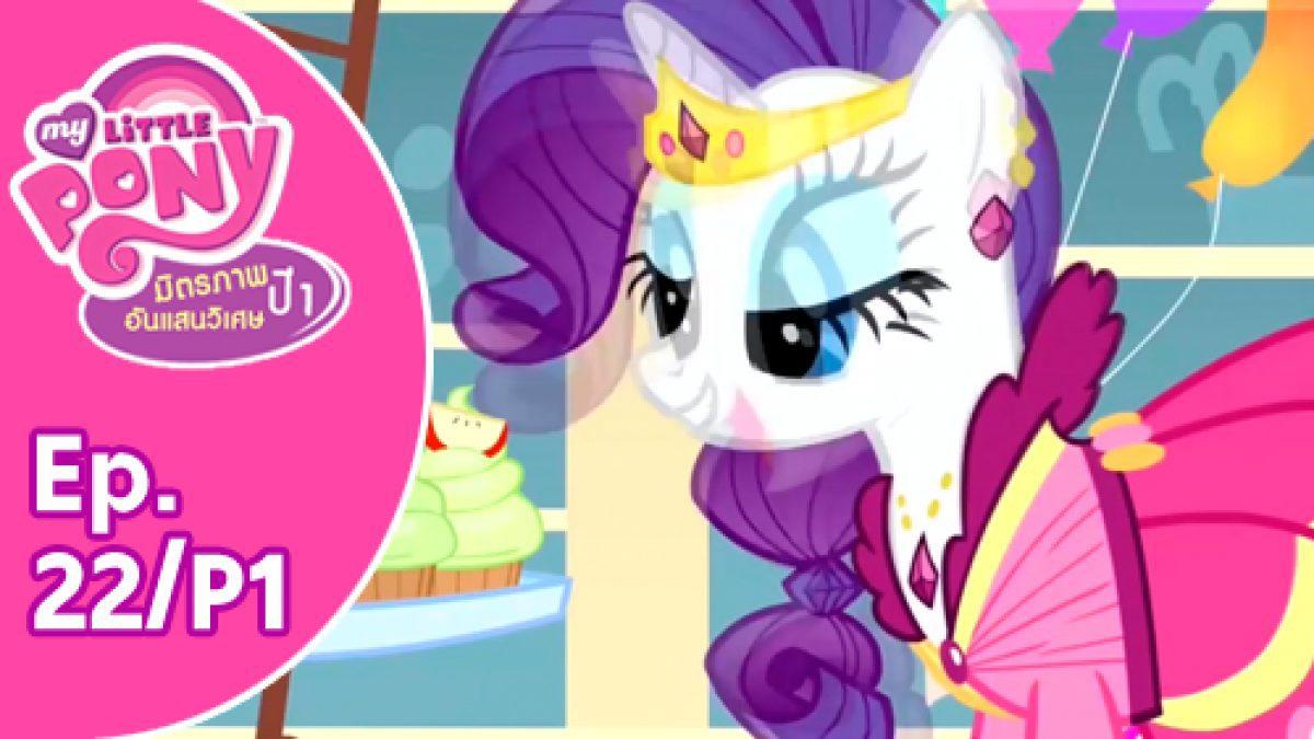 My Little Pony Friendship is Magic: มิตรภาพอันแสนวิเศษ ปี 1 Ep.22/P1