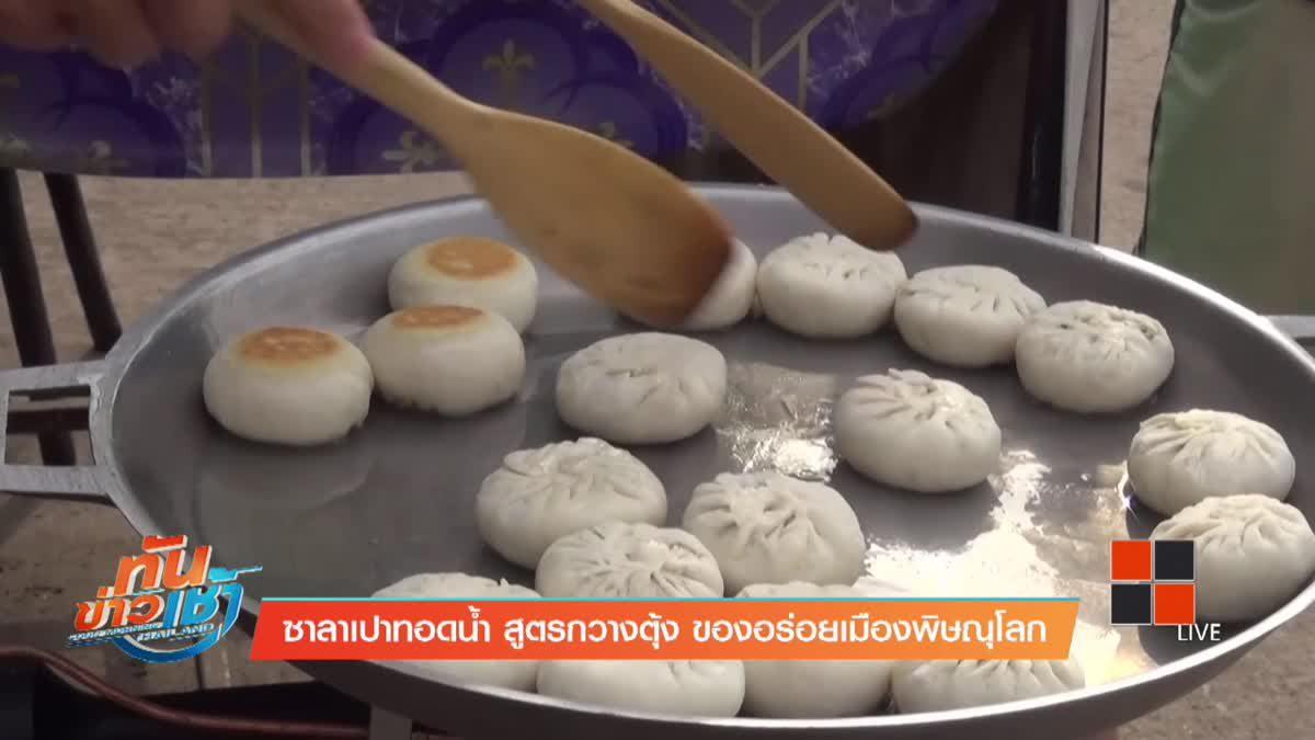 ซาลาเปาทอดน้ำ สูตรกวางตุ้ง ของอร่อยเมืองพิษณุโลก