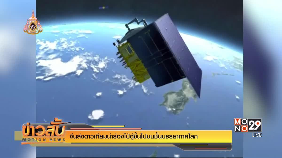 จีนส่งดาวเทียมนำร่องไป่ตู้ขึ้นไปบนชั้นบรรยากาศโลก