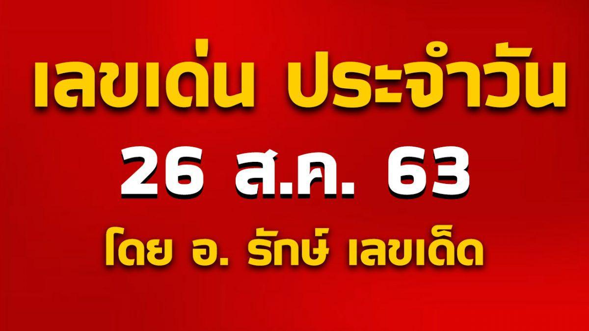 เลขเด่นประจำวันที่ 26 ส.ค. 63 กับ อ.รักษ์ เลขเด็ด #ฮานอย