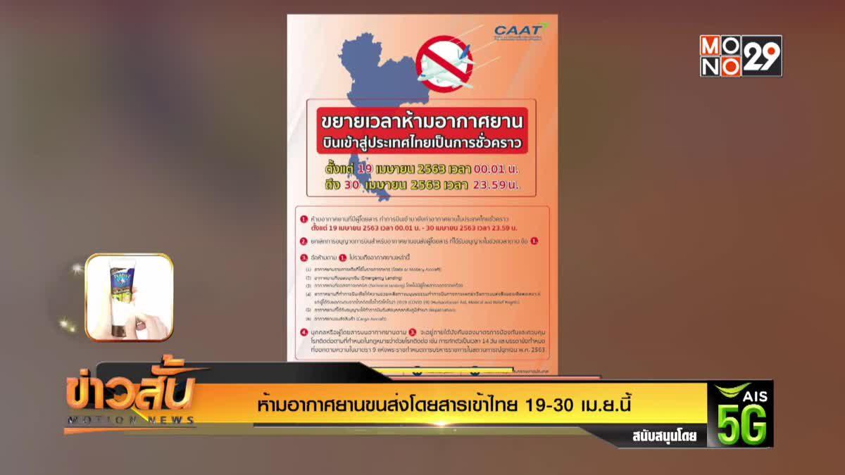 ห้ามอากาศยานขนส่งโดยสารเข้าไทย 19-30 เม.ย.นี้