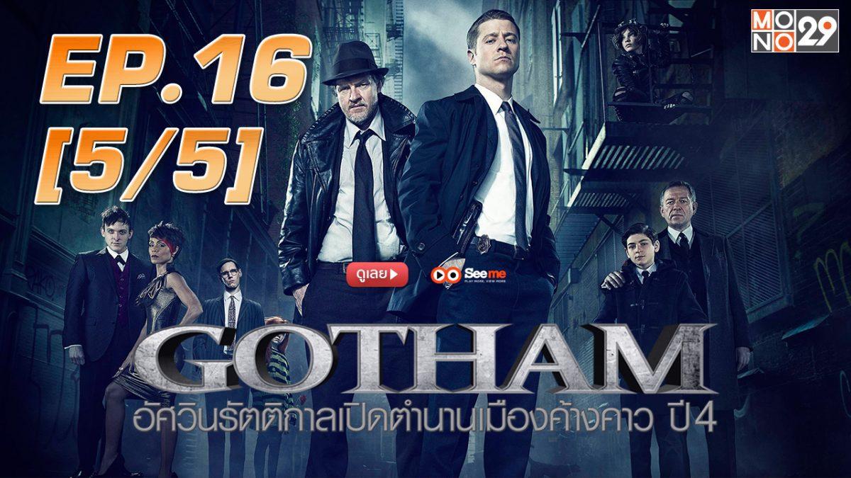 Gotham อัศวินรัตติกาลเปิดตํานานเมืองค้างคาว ปี 4 EP.16 [5/5]