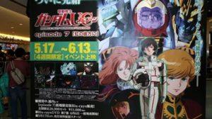 Mobile Suit Gundam Unicorn Ep7  ฉายรอบปฐมทัศน์ในฮ่องกงและโตเกียว