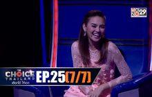 THE CHOICE THAILAND เลือกได้ให้เดต EP.25 [7/7]