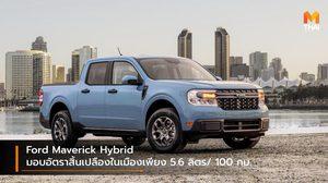 Ford Maverick Hybrid มอบอัตราสิ้นเปลืองในเมืองเพียง 5.6 ลิตร/ 100 กม.