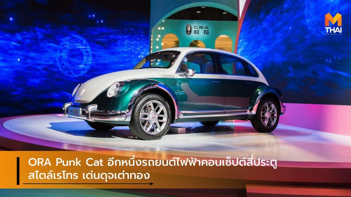 ORA Punk Cat อีกหนึ่งรถยนต์ไฟฟ้าคอนเซ็ปต์สี่ประตูสไตล์เรโทร เด่นดุจเต่าทอง