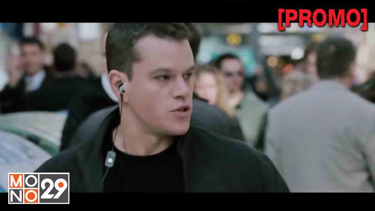 The Bourne Ultimatum 3 ปิดเกมล่าจรชนคนอันตราย [PROMO]