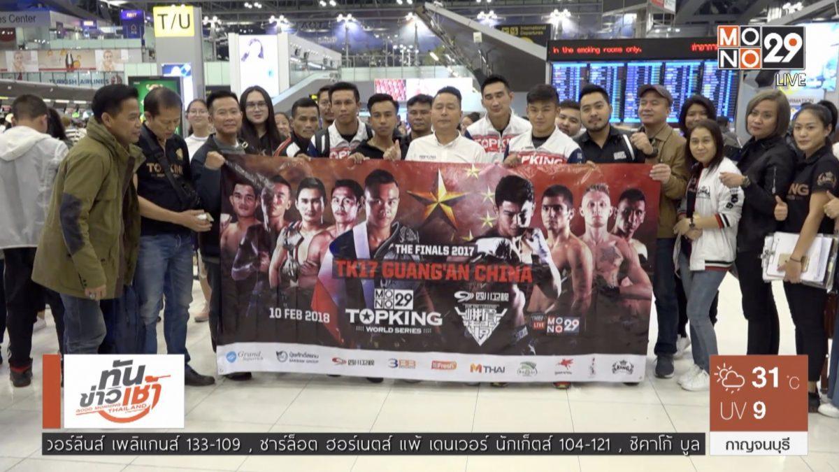 นักมวยท็อปคิงส์ 2017 ลัดฟ้าสู่จีนเตรียมชิงแชมป์