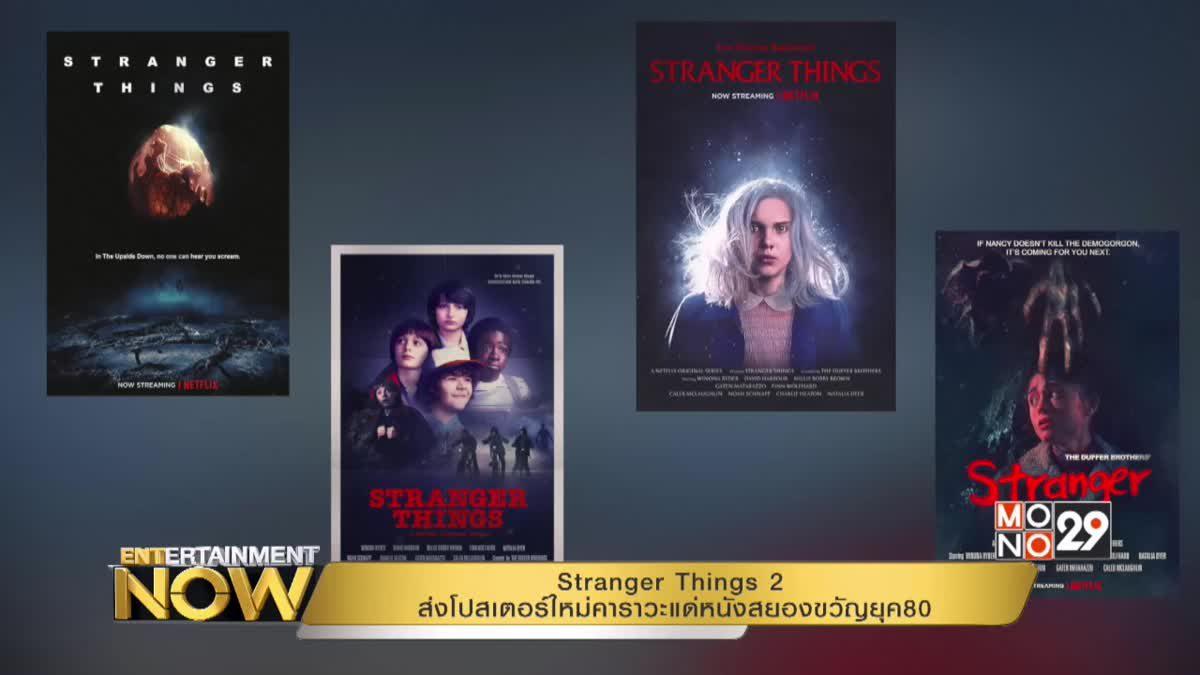 Stranger Things 2 ส่งโปสเตอร์ใหม่คาราวะแด่หนังสยองขวัญยุค 80