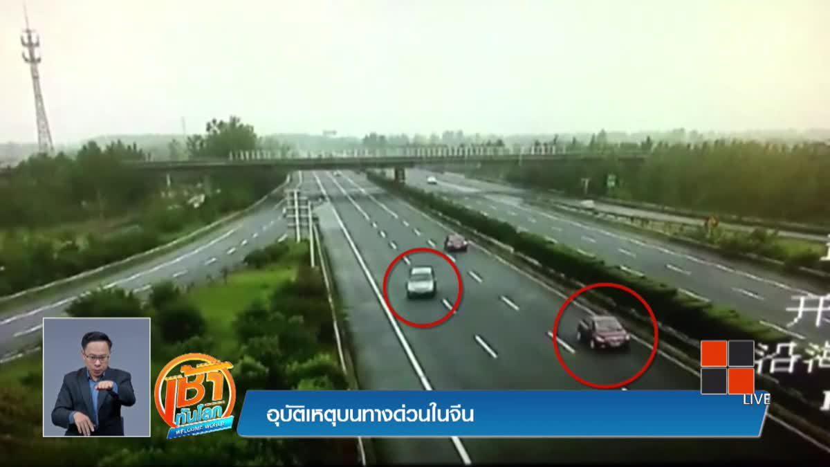 อุบัติเหตุบนทางด่วนในจีน