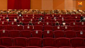 คิดถึงโรงหนังกันไหม! สัมผัสบรรยากาศใหม่หลังปิดยาวนาน