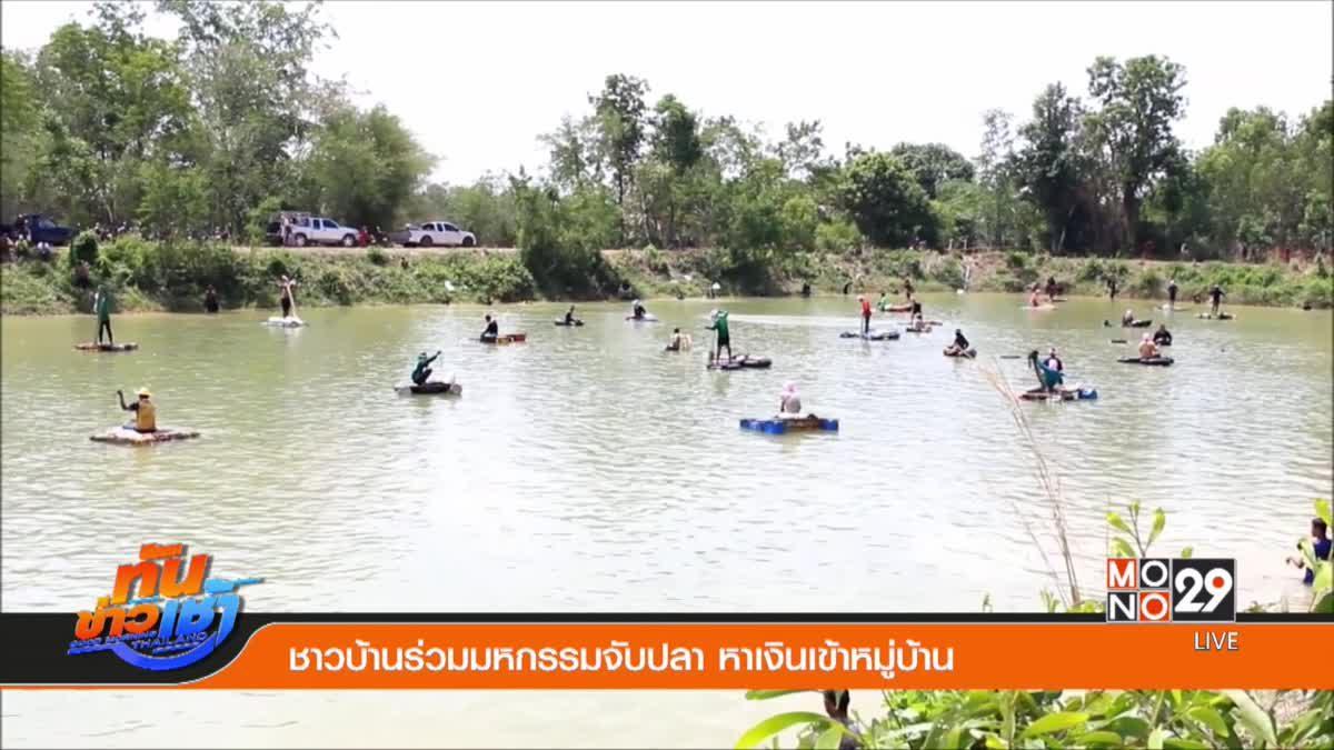 ชาวบ้านร่วมมหกรรมจับปลา หาเงินเข้าหมู่บ้าน