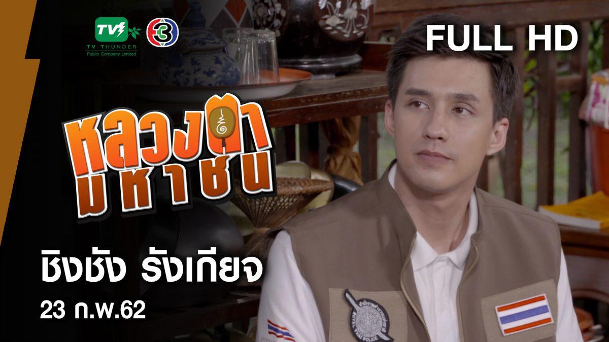 ชิงชัง รังเกียจ - หลวงตามหาชน Season 10 (23 ก.พ.62) [FULL HD]