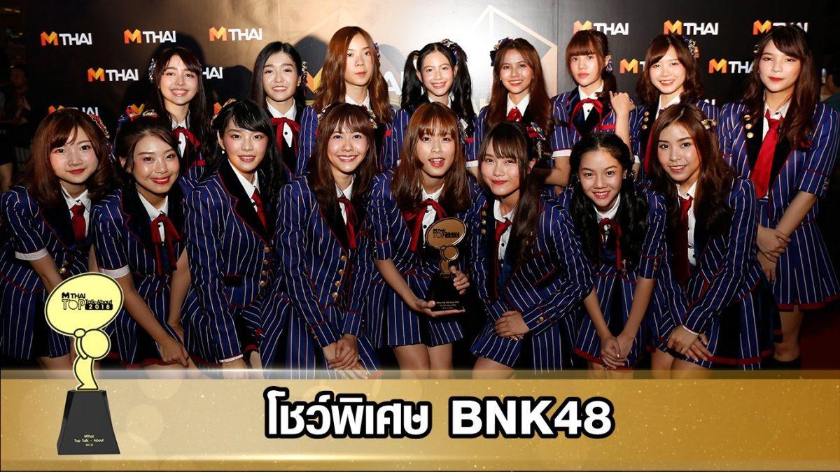 โชว์พิเศษ BNK48 เพลง โชนิจิ & คุ้กกี้เสี่ยงทาย