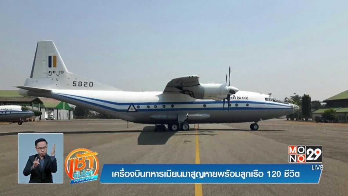 เครื่องบินทหารเมียนมาสูญหายพร้อม 120 ชีวิต