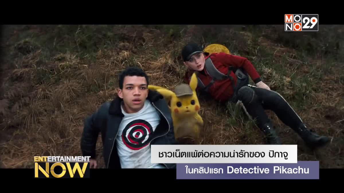 ชาวเน็ตแพ้ต่อความน่ารักของ ปิกาจู ในคลิปแรก Detective Pikachu