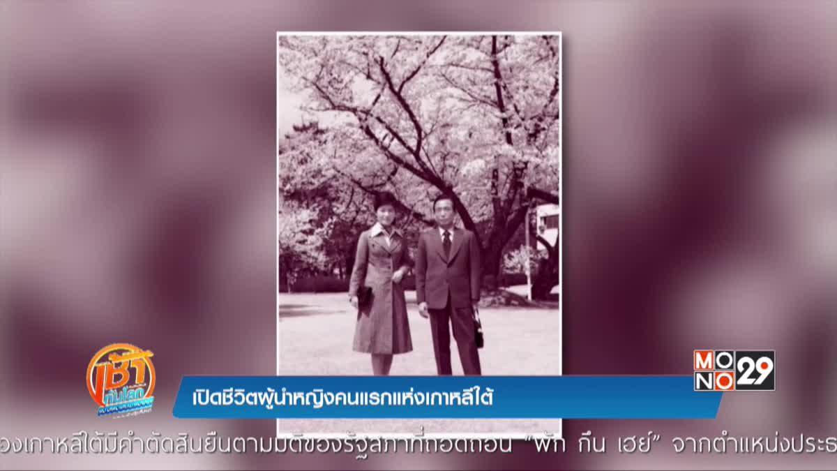 เปิดชีวิตผู้นำหญิงคนแรกแห่งเกาหลีใต้