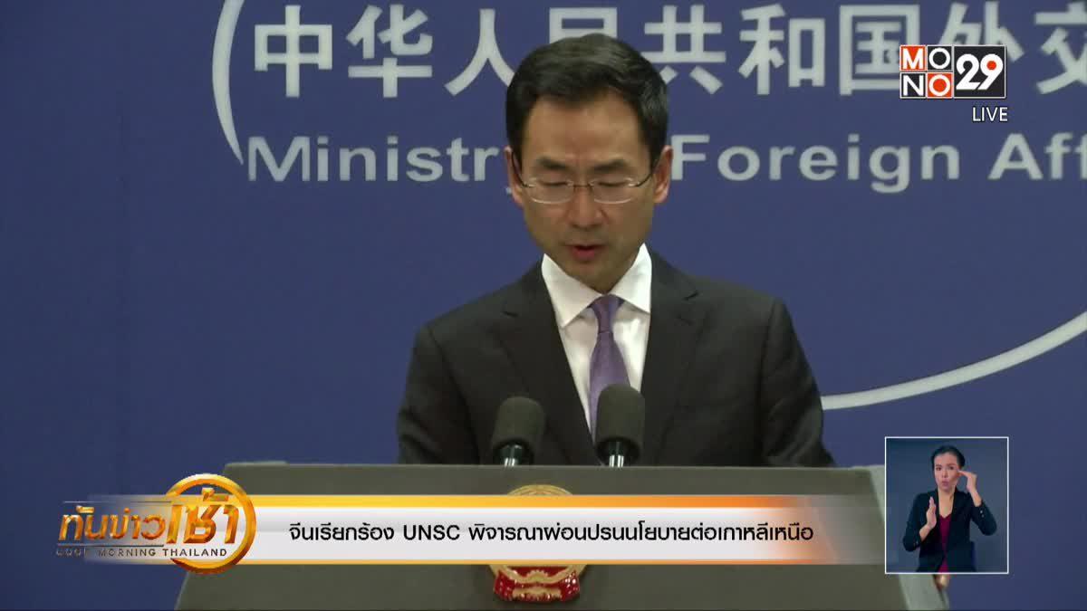 จีนเรียกร้อง UNSC พิจารณาผ่อนปรนนโยบายต่อเกาหลีเหนือ
