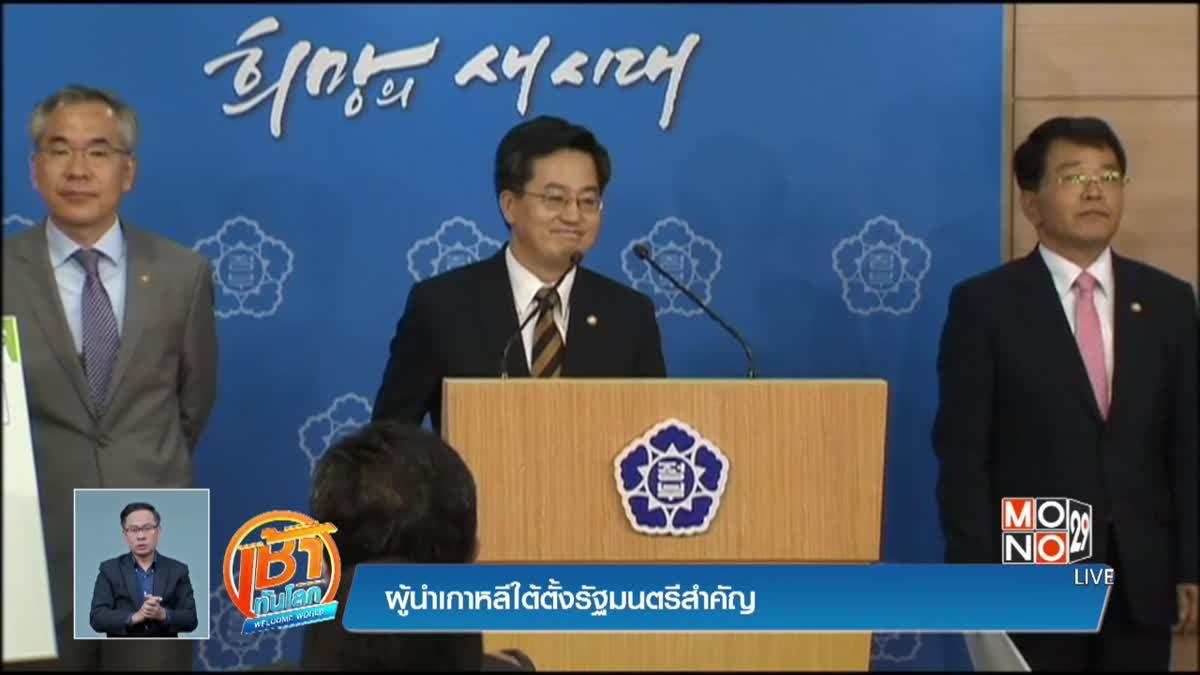 ผู้นำเกาหลีใต้ตั้งรัฐมนตรีสำคัญ