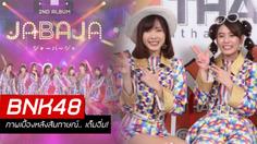 หกสาว BNK48 แจกความสดใส โปรโมทเพลงใหม่ 'Jabaja'