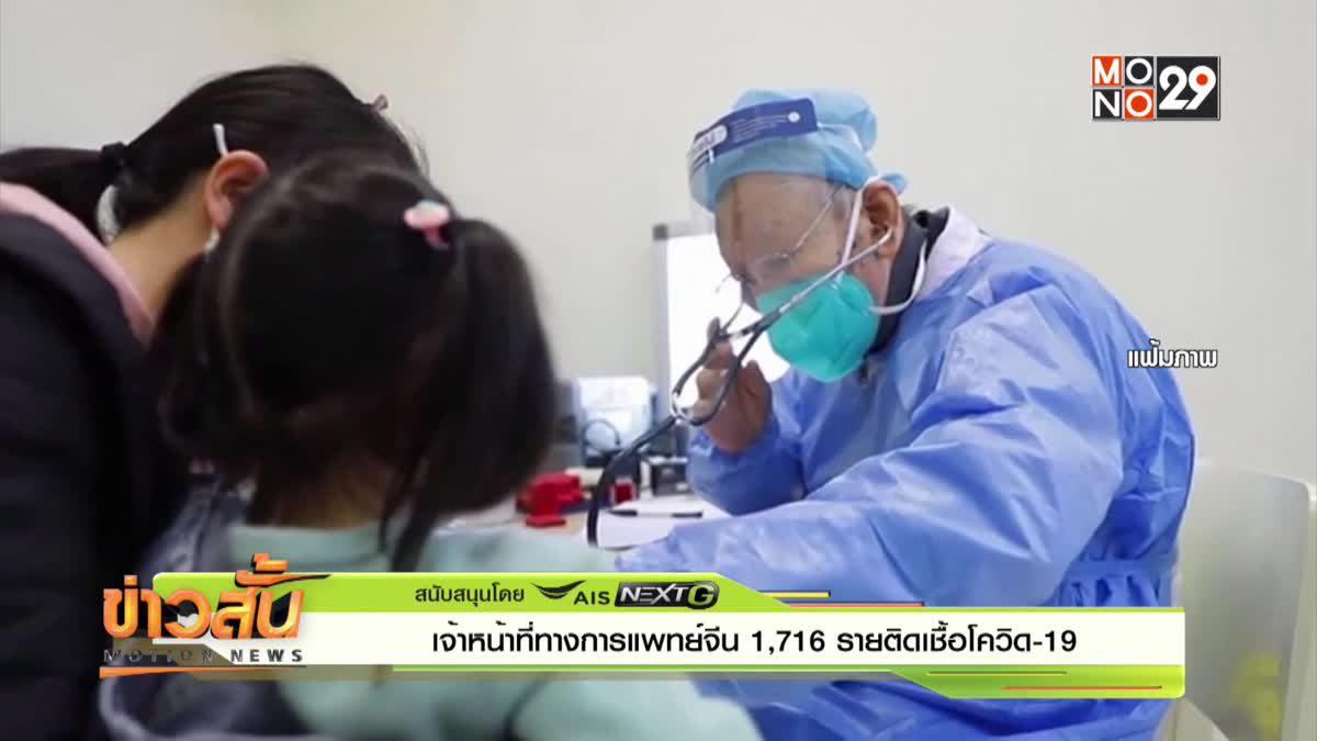 เจ้าหน้าที่ทางการแพทย์จีน 1,716 ราย ติดเชื้อโควิด-19